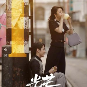 The Justice - Zhang Xincheng, Cai Wenjing