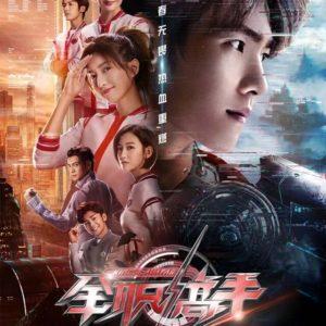 The King's Avatar - Yang Yang, Jiang Shuying
