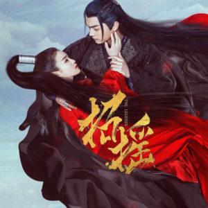 The Legends - Bai Lu, Xu Kai